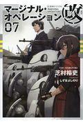 マージナル・オペレーション改 07の本