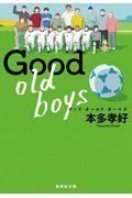Good old boysの本