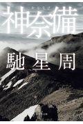 神奈備の本