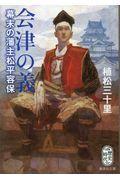 会津の義の本