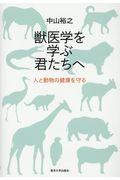 獣医学を学ぶ君たちへの本