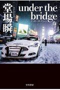 under the bridgeの本