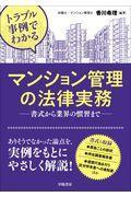 トラブル事例でわかるマンション管理の法律実務の本