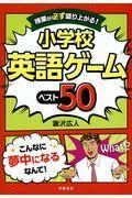授業が必ず盛り上がる!小学校英語ゲームベスト50の本