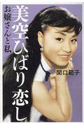美空ひばり恋しの本