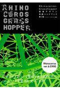 第3版 Rhinoceros+Grasshopper建築デザイン実践ハンドブックの本