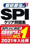 最新最強のSPIクリア問題集 '21年版の本