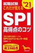 就職試験これだけ覚えるSPI高得点のコツ '21年版の本