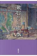 漱石がいた熊本の本