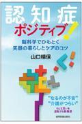 認知症ポジティブ!の本