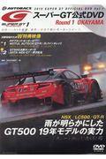 DVD>SUPER GT オフィシャルDVD Rd.1の本