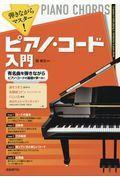 弾きながらマスター!ピアノ・コード入門の本