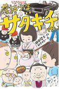 落語少年サダキチ(さん)の本