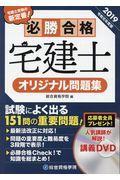 必勝合格宅建士オリジナル問題集 2019の本