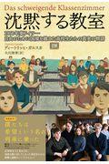 沈黙する教室の本
