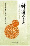 神道の本義の本