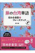 旅の台湾華語の本