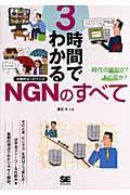 3時間でわかるNGNのすべての本
