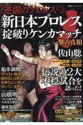 新日本プロレス「掟破りケンカマッチ」一撃の真相の本