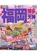 まっぷる福岡 '20の本
