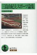 三島由紀夫スポーツ論集の本