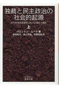 独裁と民主政治の社会的起源 上の本