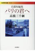 パリの君への本