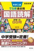 四訂版 中学入試でる順過去問 国語読解合格への86問の本
