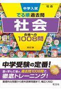四訂版 中学入試でる順過去問 社会合格への1008問の本
