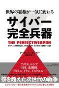 サイバー完全兵器の本