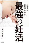 最強の妊活の本