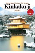 The Arts and Ethics of Zen Temples Kinkakuーji KYOTの本