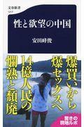 性と欲望の中国の本