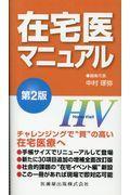 第2版 在宅医マニュアルの本