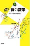 点と線の数学の本
