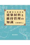 基礎からわかる建築材料と維持管理の知識の本