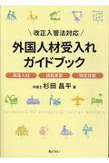 外国人材受入れガイドブックの本