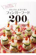 おもてなし&持ち寄りフィンガーフード200の本