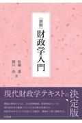 新版 財政学入門の本