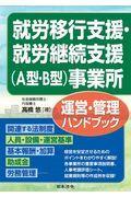 就労移行支援・就労継続支援(A型・B型)事業所運営・管理ハンドブックの本
