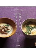 疲れた日のスープ頑張る日のスープの本