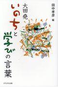 大田堯いのちと学びの言葉の本