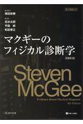 原著第4版 マクギーのフィジカル診断学の本