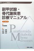 改訂第2版 副甲状腺・骨代謝疾患診療マニュアルの本