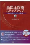 改訂新版 高血圧診療ステップアップの本