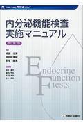 改訂第3版 内分泌機能検査実施マニュアルの本
