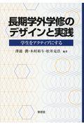 長期学外学修のデザインと実践の本