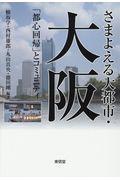 さまよえる大都市・大阪の本
