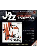 ジャズ・LPレコード・コレクション全国版 第70号の本