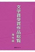 文学賞受賞作品総覧 海外篇の本